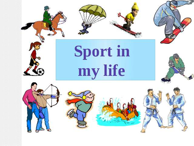 """ Sport in my life Овсянникова И.В."