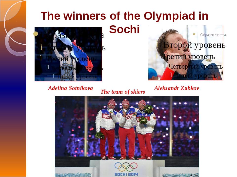 The winners of the Olympiad in Sochi Adelina Sotnikova Aleksandr Zubkov The t...