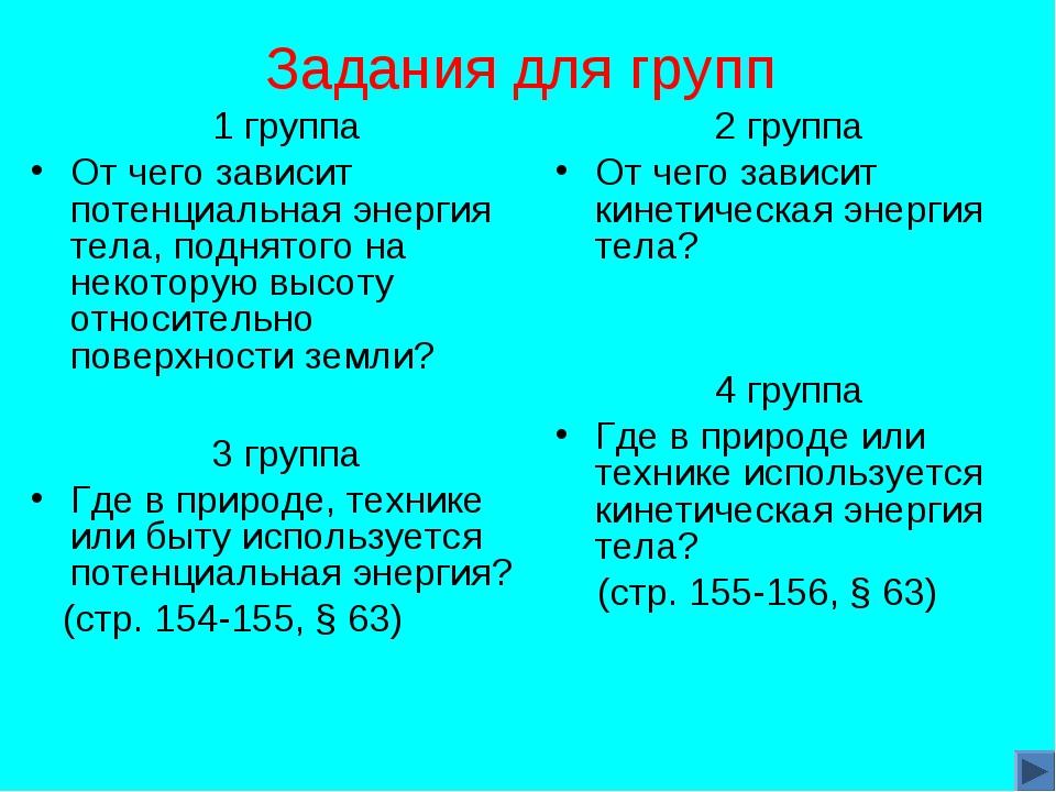 Задания для групп 1 группа От чего зависит потенциальная энергия тела, поднят...