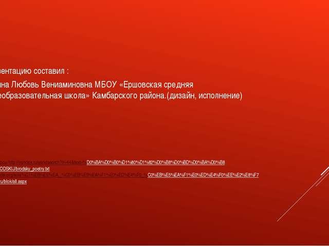 Интернетресурсы: http://yandex.ru/yandsearch?lr=44&text=%D0%BA%D0%B0%D1%80%D1...