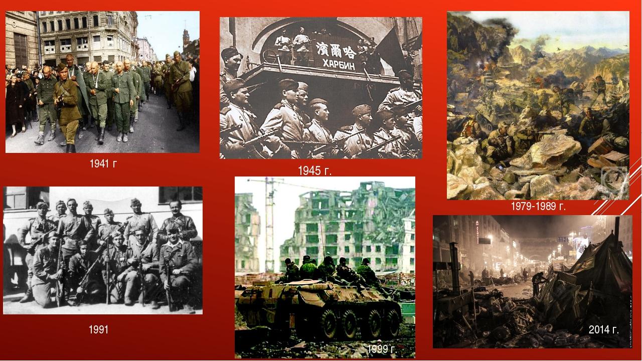 1945 г. 1979-1989 г. 1999 г. 1991 2014 г. 1941 г