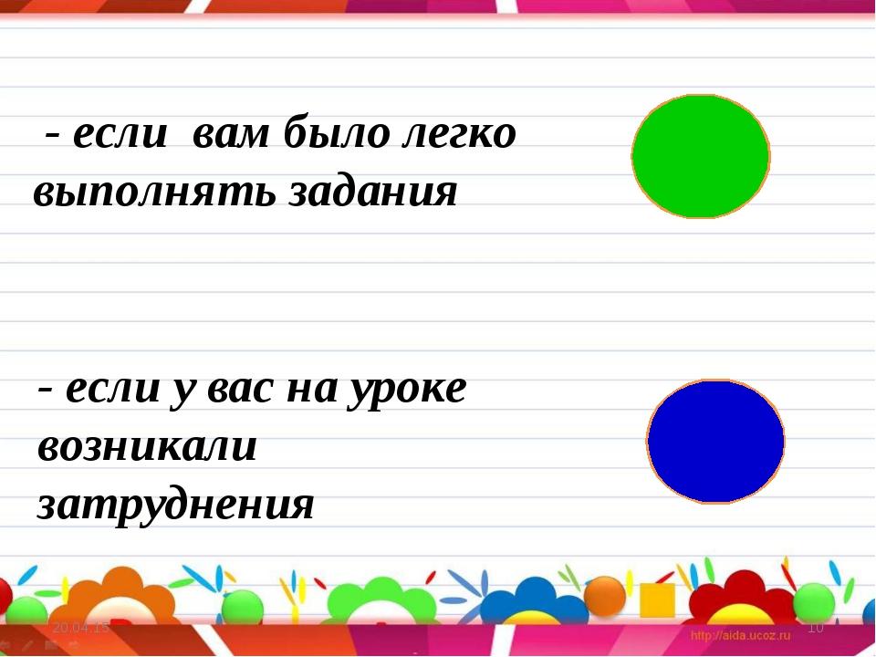 * * - если вам было легко выполнять задания - если у вас на уроке возникали...