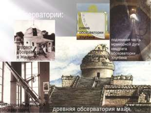 3) обсерватории: древняя обсерватория майя схема обсерватории Улугбека подзем