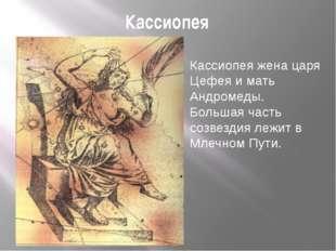 Кассиопея Кассиопея жена царя Цефея и мать Андромеды. Большая часть созвездия