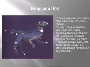 Большой Пёс В этом созвездии находится самая яркая звезда неба – Сириус. Он,