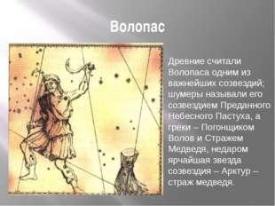 Волопас Древние считали Волопаса одним из важнейших созвездий; шумеры называл