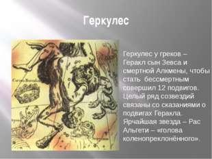 Геркулес Геркулес у греков – Геракл сын Зевса и смертной Алкмены, чтобы стать