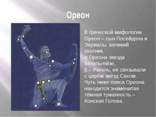 Ореон В греческой мифологии Ореон – сын Посейдона и Эвриалы, великий охотник.