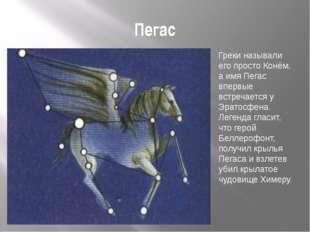 Пегас Греки называли его просто Конём, а имя Пегас впервые встречается у Эрат