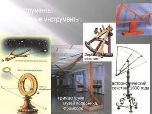 2) инструменты: угломерные инструменты трикветрум астрономический секстант 16
