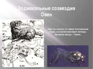 Зодиакальные созвездия Овен Овен это конечно тот самый золоторунный баран, о