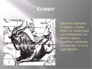 Козерог Древнее название Козерога – Рыба-Коза, и в таком виде оно изображено