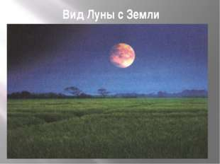 Вид Луны с Земли