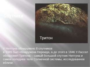 Спутники У Нептуна обнаружено 8 спутников в 1949 был обнаружена Нереида, а до
