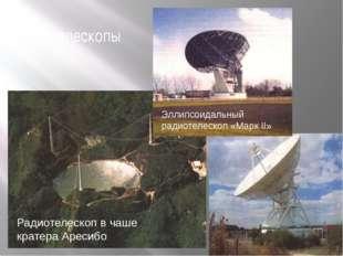 радиотелескопы Эллипсоидальный радиотелескоп «Марк II» Радиотелескоп в чаше к