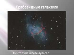 Крабовидные галактики Центр туманности пульсар