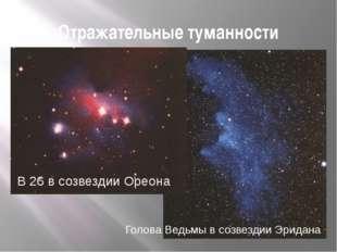 Отражательные туманности В 26 в созвездии Ореона Голова Ведьмы в созвездии Эр