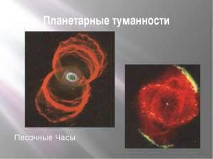 Планетарные туманности Песочные Часы