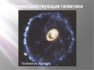 Взаимодействующие галактики Тележное Колесо