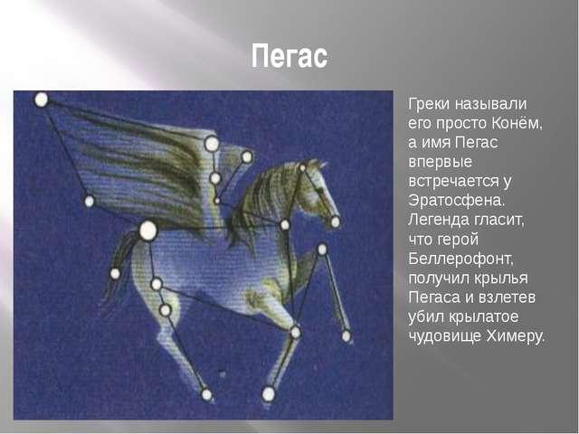 Пегас Греки называли его просто Конём, а имя Пегас впервые встречается у Эрат...