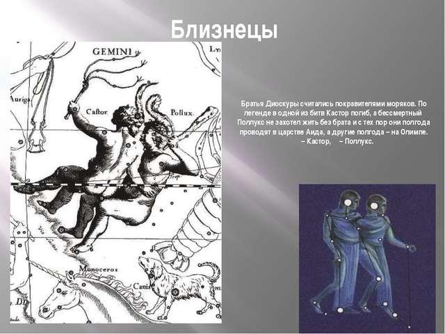 Близнецы Братья Диоскуры считались покравителями моряков. По легенде в одной...