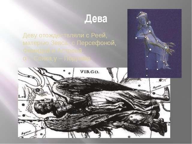 Дева Деву отождествляли с Реей, матерью Зевса, с Персефоной, Фемидой и Астрее...