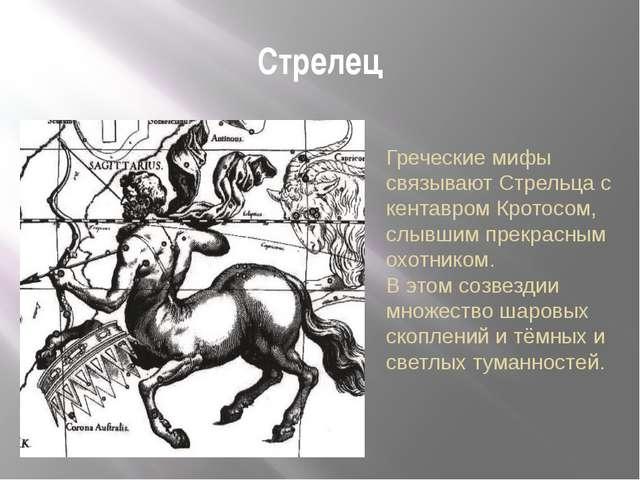 Стрелец Греческие мифы связывают Стрельца с кентавром Кротосом, слывшим прекр...