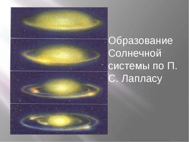 Образование Солнечной системы по П. С. Лапласу