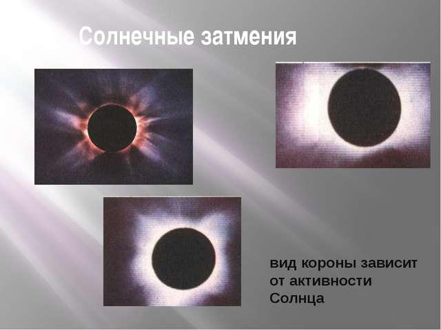 Солнечные затмения вид короны зависит от активности Солнца