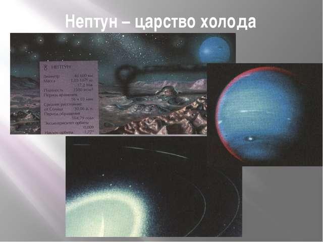 Нептун – царство холода