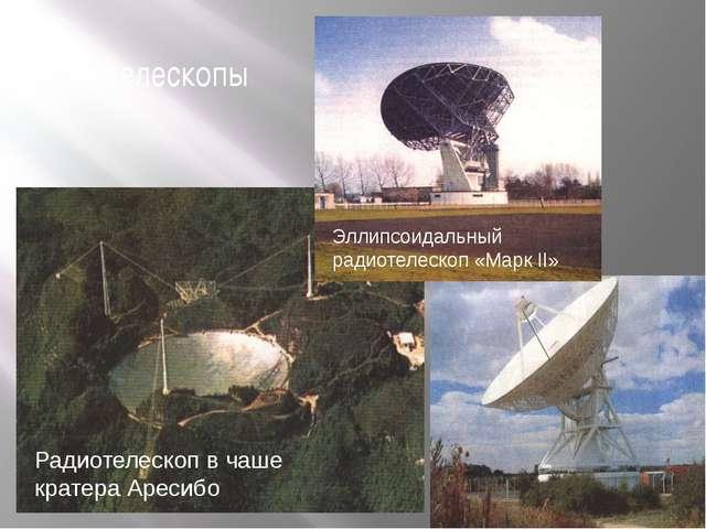 радиотелескопы Эллипсоидальный радиотелескоп «Марк II» Радиотелескоп в чаше к...