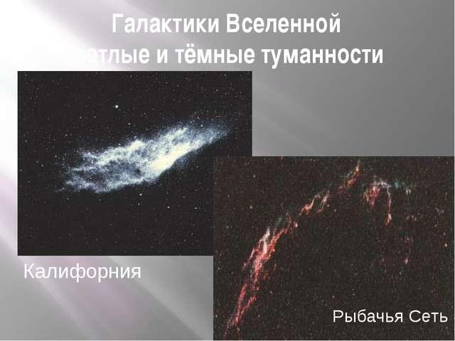 Галактики Вселенной светлые и тёмные туманности Рыбачья Сеть Калифорния