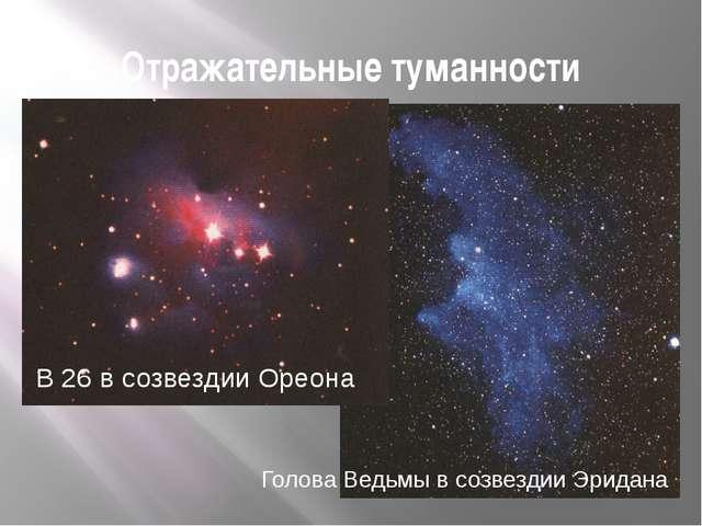 Отражательные туманности В 26 в созвездии Ореона Голова Ведьмы в созвездии Эр...