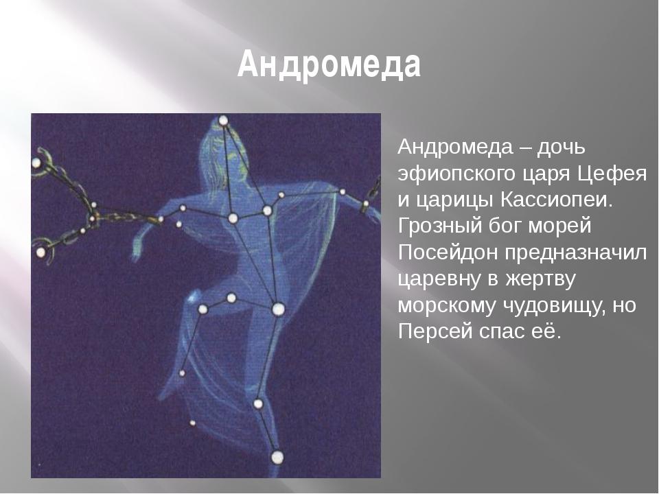Андромеда Андромеда – дочь эфиопского царя Цефея и царицы Кассиопеи. Грозный...