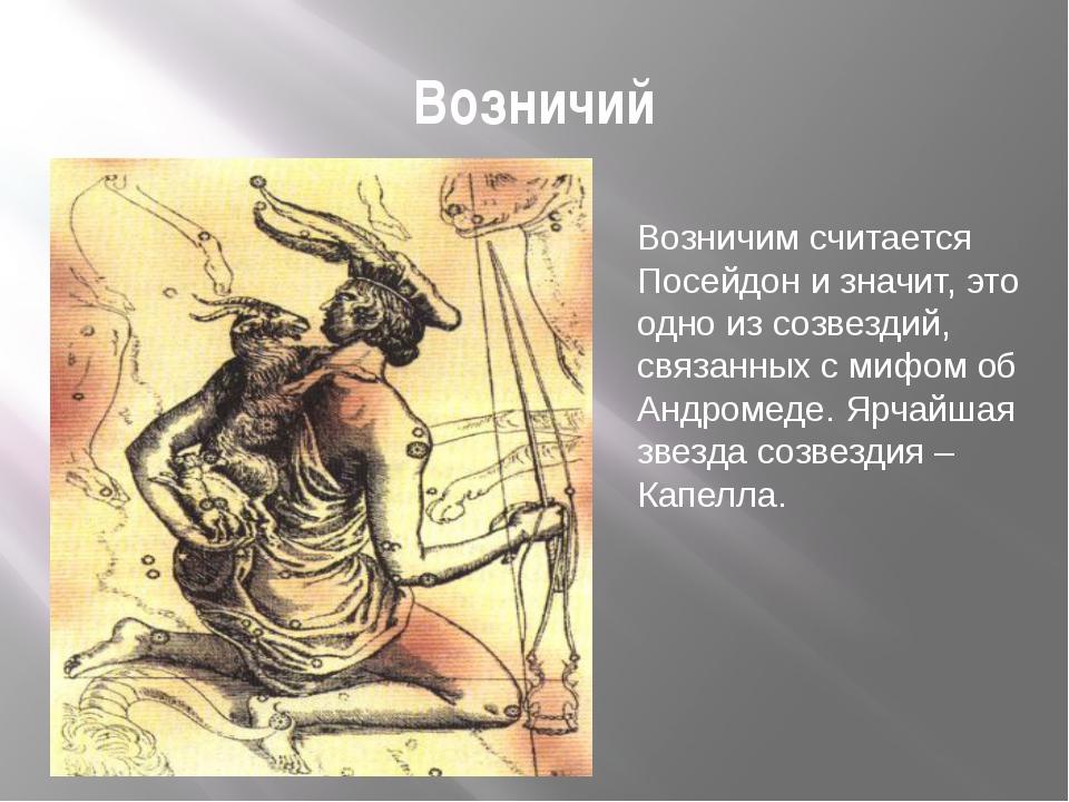 Возничий Возничим считается Посейдон и значит, это одно из созвездий, связанн...