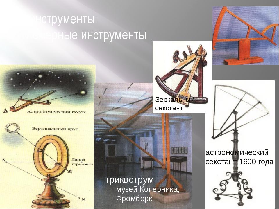 2) инструменты: угломерные инструменты трикветрум астрономический секстант 16...