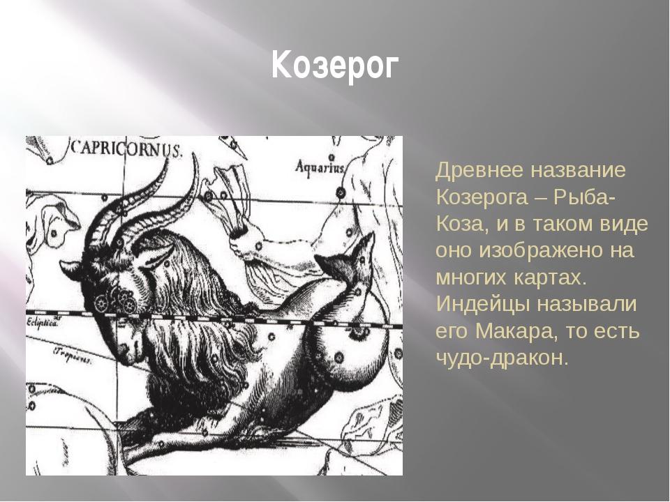 Козерог Древнее название Козерога – Рыба-Коза, и в таком виде оно изображено...