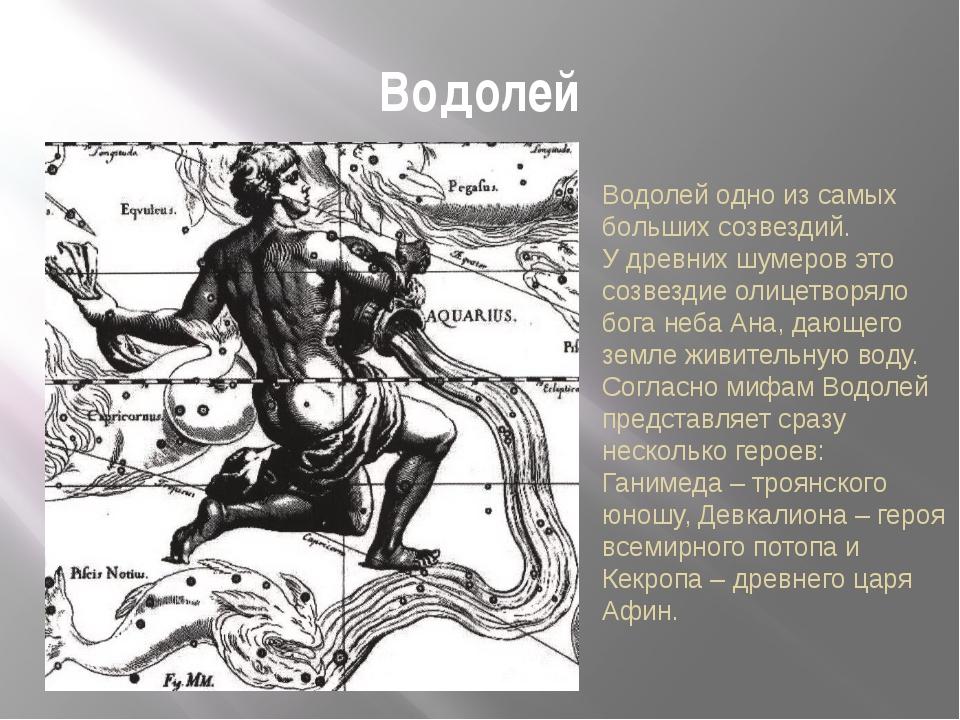 Водолей Водолей одно из самых больших созвездий. У древних шумеров это созвез...
