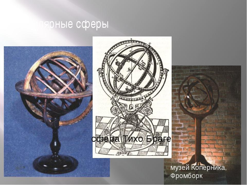 армилярные сферы музей Коперника, Фромборк сфера Тихо Браге