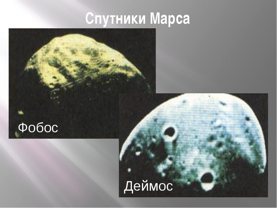 Спутники Марса Фобос Деймос