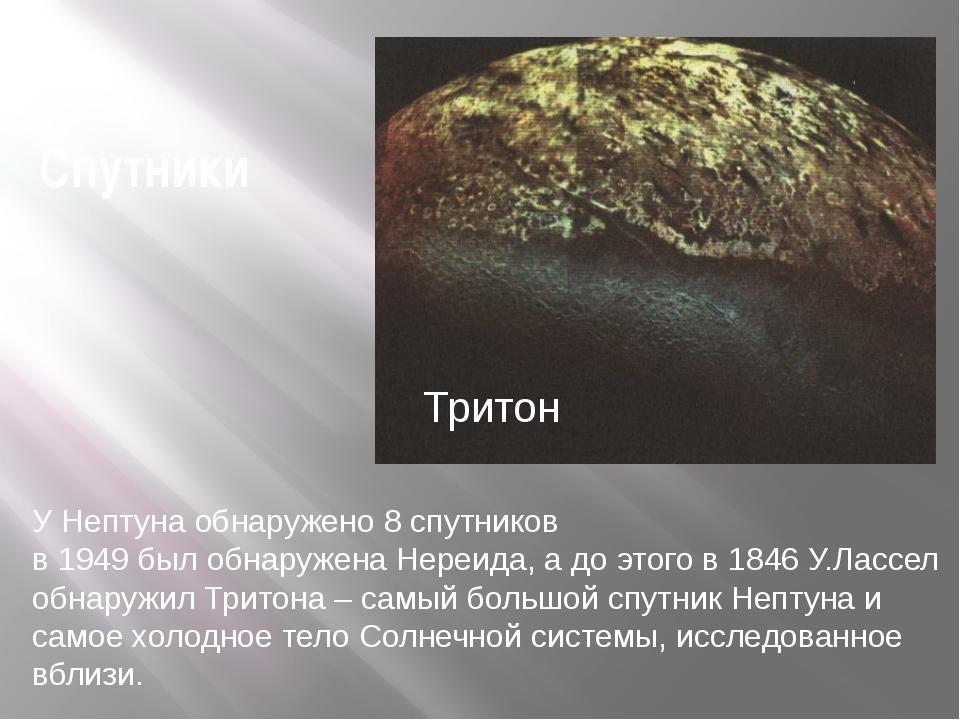 Спутники У Нептуна обнаружено 8 спутников в 1949 был обнаружена Нереида, а до...