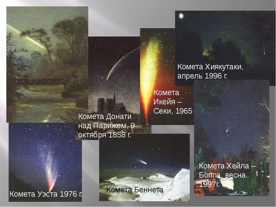 Комета Хейла – Боппа, весна 1997г. Комета Донати над Парижем, 9 октября 1858...