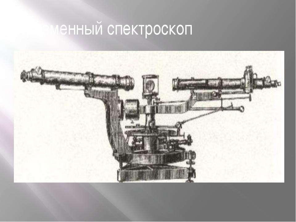 призменный спектроскоп