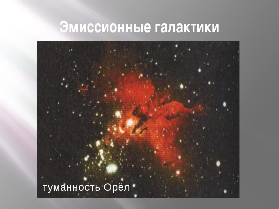 Эмиссионные галактики туманность Орёл