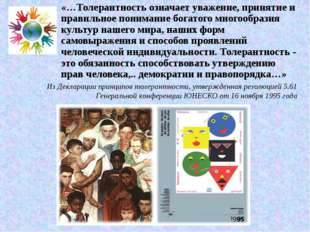 Из Декларации принципов толерантности, утвержденная резолюцией 5.61 Генеральн