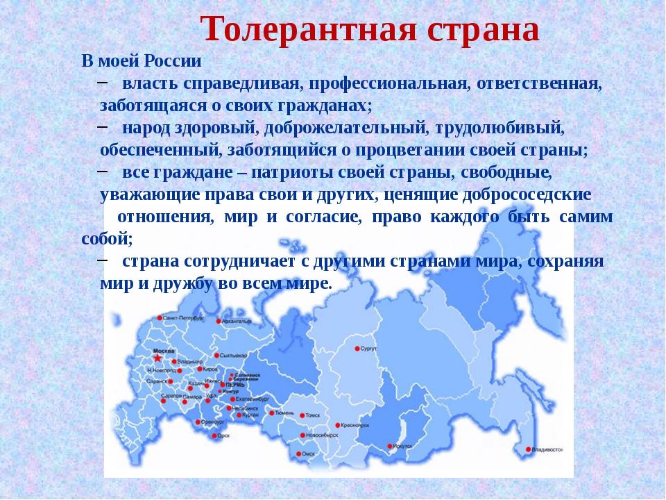 Толерантная страна В моей России власть справедливая, профессиональная, ответ...
