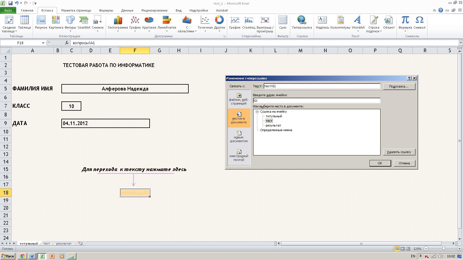 Как сделать ссылку в одном документе