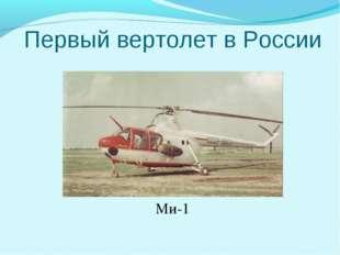 Первый вертолет в России Ми-1