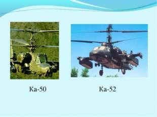 Ка-50 Ка-52