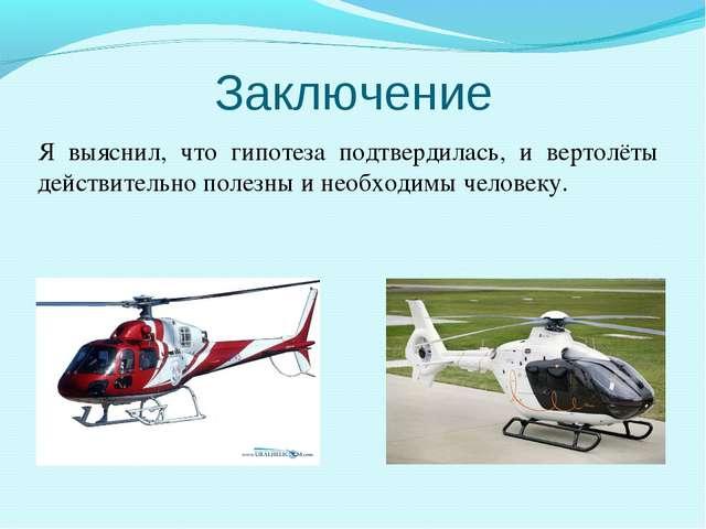 Заключение Я выяснил, что гипотеза подтвердилась, и вертолёты действительно п...